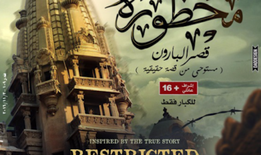Restricted Area: Baron Palace (2016) - Found Footage Films Movie Poster (Found Footage Horror)