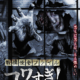 Senritsu Kaiki File Kowasugi! Preface: The True Story of the Ghost of Yotsua – Shivering Ghost (2014) - Found Footage Films Movie Poster (Found Footage Horror)