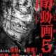 Tokyo Videos of Horror 5 (2013) - Found Footage Films Movie Poster (Found Footage Horror)