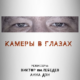 Cameras in the Eyes (2021) - Found Footage Films Movie Poster (Found Footage Horror Movies)