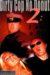 Dirty Cop Volume 2: I am a Pig (2001) - Found Footage Films Movie Poster (Found Footage Comedy Movies)
