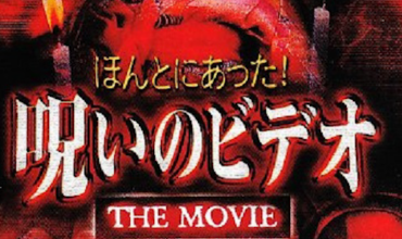 Really! Cursed Video - The Movie (2003) - Found Footage Films Movie Poster (Found Footage Horror Movies)