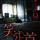 Trauma Q: Laughing Head (2011) - Found Footage Films Movie Poster (Found Footage Horror Movies)